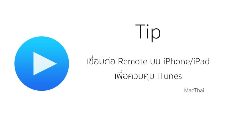 apple-remote-app-hero