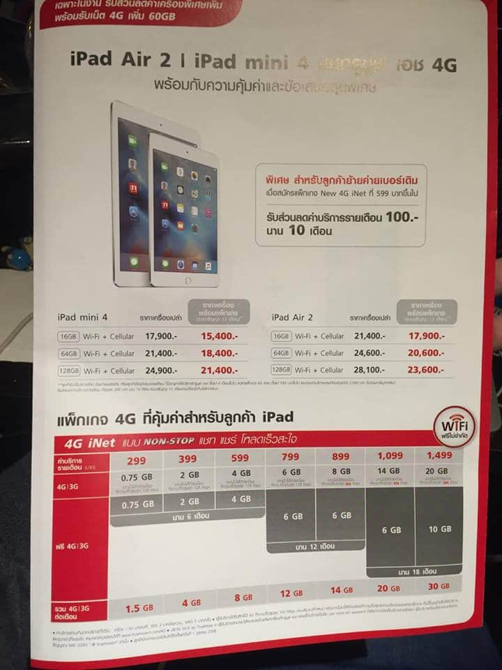 batch_TME2016 Feb iPhone iPad-nok-244