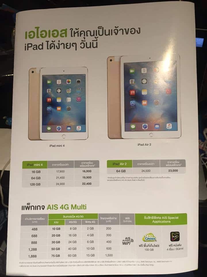 batch_TME2016 Feb iPhone iPad-nok-2443