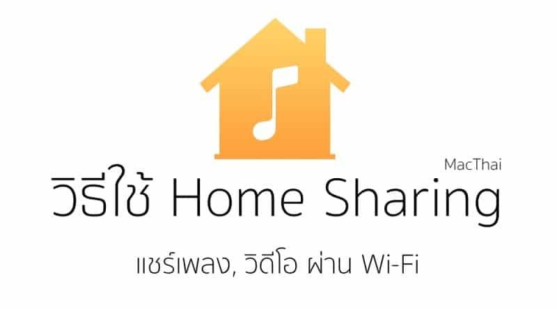home-sharing-music-video-via-wi-fi