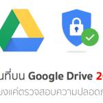 วิธีเพิ่มพื้นที่บน Google Drive ฟรี 2GB เพียงแค่เข้าไปตรวจสอบความปลอดภัย !!