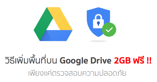 how-to-get-2gb-storage-google-drive-free-2016-featured