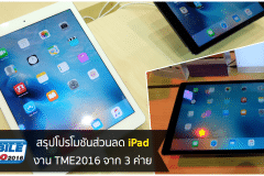 iPad TME2016-featured