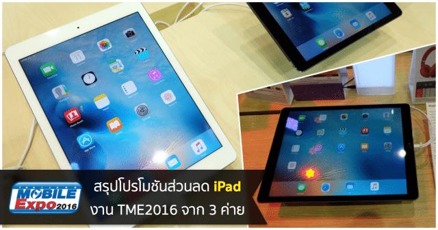 iPad TME2016-featured