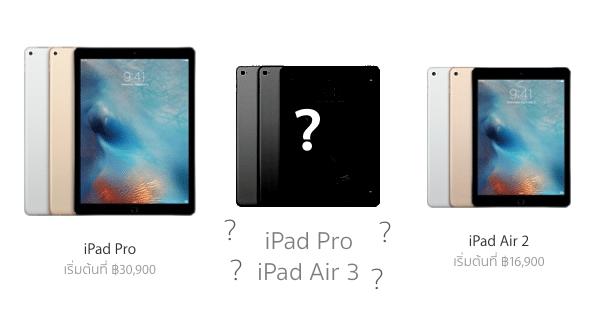 iPad air 3 iPad pro 9.7 inch
