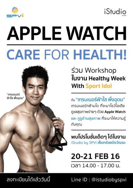istudio-by-spvi-apple-watch-workshop