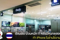 istudio-thai-user-test-date-of-death-bug-made-iphone-brick