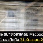 Apple ขยายเวลา โปรแกรมเคลม Macbook Pro ที่มีปัญหาการ์ดจอมีปัญหาถึงสิ้นปีนี้