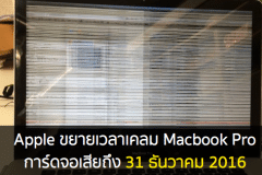 macbook_pro_2011_graphics_issue