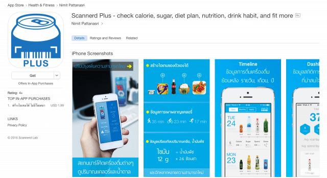 myfitnesspal-lost-weight-ios-thaihealth-29