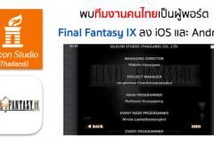 silicon-studio-thailand-final-fantasy-ix