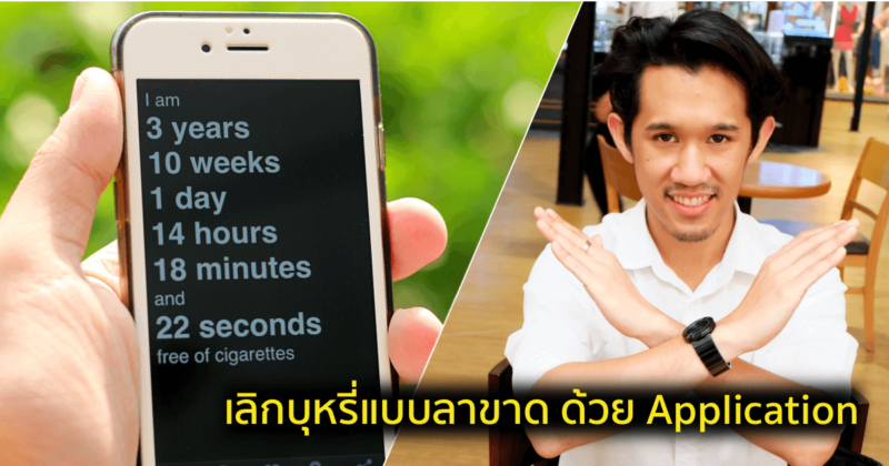 stop-smoking-with-mobile-application-featured
