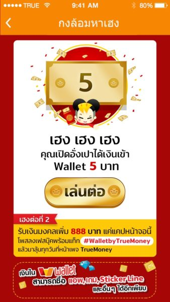 true-money-wallet-app-promotion-chinese-new-year-10