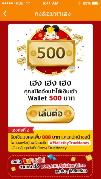 true-money-wallet-app-promotion-chinese-new-year-14