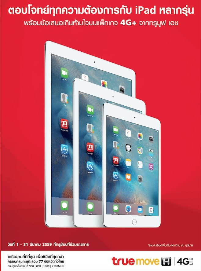 truemove-h-ipad-family-air-mini-pro-promotion-1