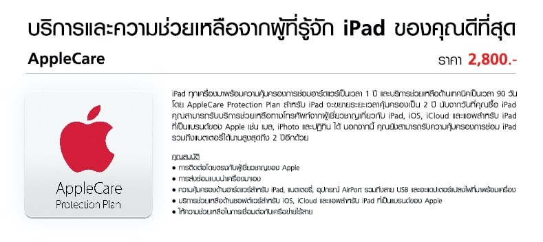truemove-h-ipad-family-air-mini-pro-promotion-6