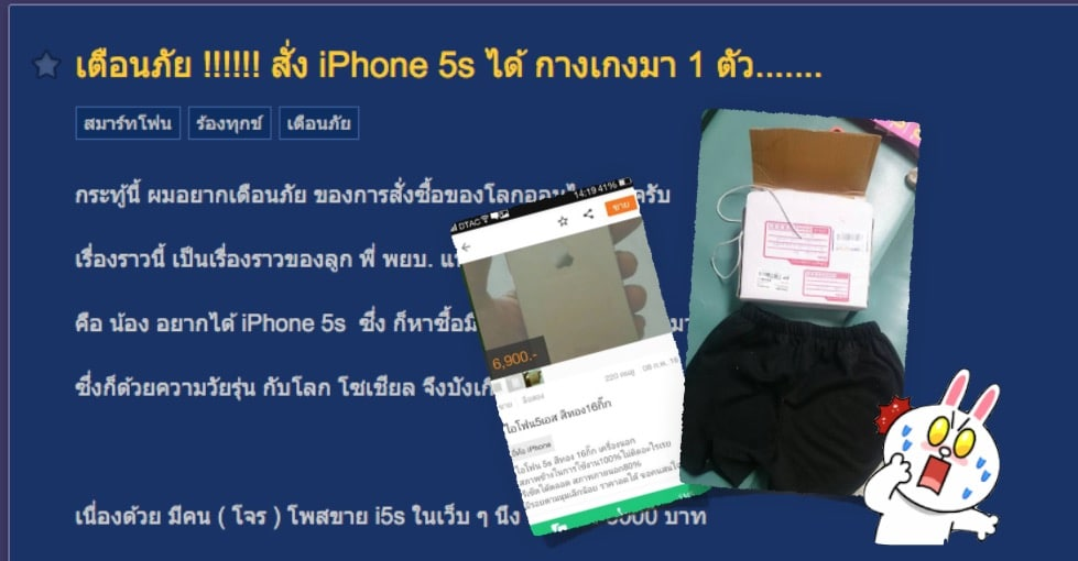 warn-order-iphone-5s-online-but-get-only-one-pant