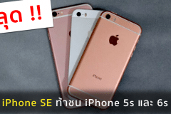 Leaked iPhone se compared with iPhone 5s 6s