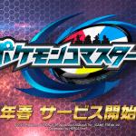 Pokemon GO ยังไม่ทันปล่อย จะมีเกมใหม่มาลงบน iOS และ Android อีกแล้ว !!