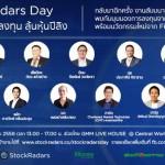 StockRadars Day ติดเรดาร์ให้การลงทุน ลุ้นหุ้นปีลิงกับ 11 กูรูชื่อดัง 3 มี.ค.นี้ ร่วมงานฟรี !!