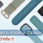 ชมสายใหม่ของ Apple Watch ทั้ง 26 แบบ พร้อมราคาใหม่ถูกกว่าเดิม !!