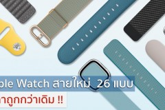 all-new-26-apple-watch-band-and-colour-6