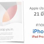 คอนเฟิร์ม !! Apple ประกาศจัดงานวันที่ 21 มี.ค.นี้ คาดเปิดตัว iPhone SE, iPad Pro จอ 9.7 นิ้ว