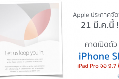 apple-21-march-2016-iphone-se-event-ipad-pro-9-7-inch