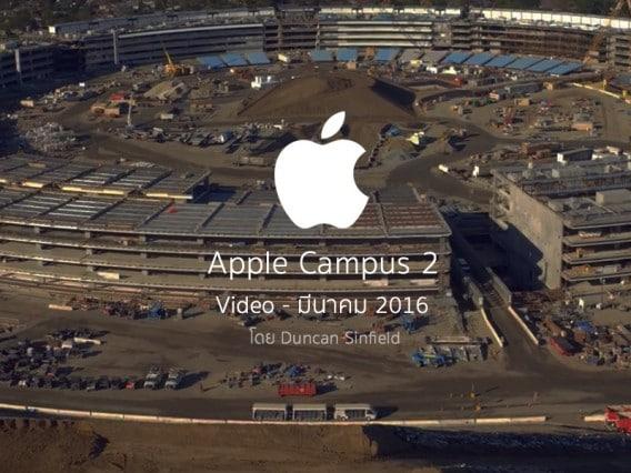 apple-campus-2-mar-2016