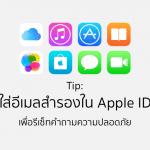 วิธีใส่อีเมลสำรองใน Apple ID เพื่อรีเซ็ทคำถามความปลอดภัย