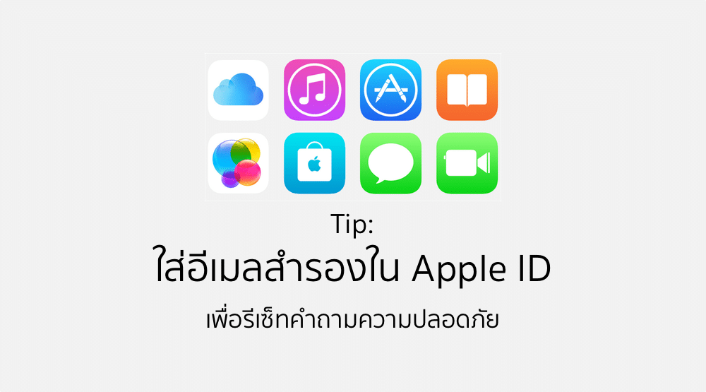 apple-id-rescue-email.png