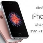 เปิดตัว iPhone SE จอ 4 นิ้ว, ดีไซน์เดิม, สเปคเทพ, กล้อง 12 ล้าน ราคาประมาณ 15,000 บาท !!