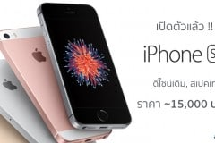 apple-iphone-se-launch-a9-m9-camera-12-megapixel-price-at-399-usd-15000-baht-cover
