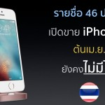 Apple ประกาศรายชื่อ 46 ประเทศที่เปิดขาย iPhone SE ต้นเม.ย.นี้ ยังคงไม่มีไทย