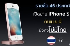 apple-list-all-46-country-sell-iphone-se-on-early-april-but-no-thailand