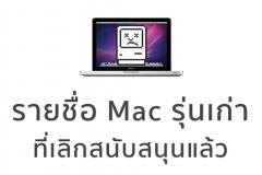 apple-obsoletes-mid-2010-macbook-pros