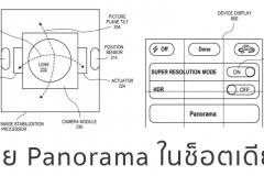 apple-patent-panorama-using-ois