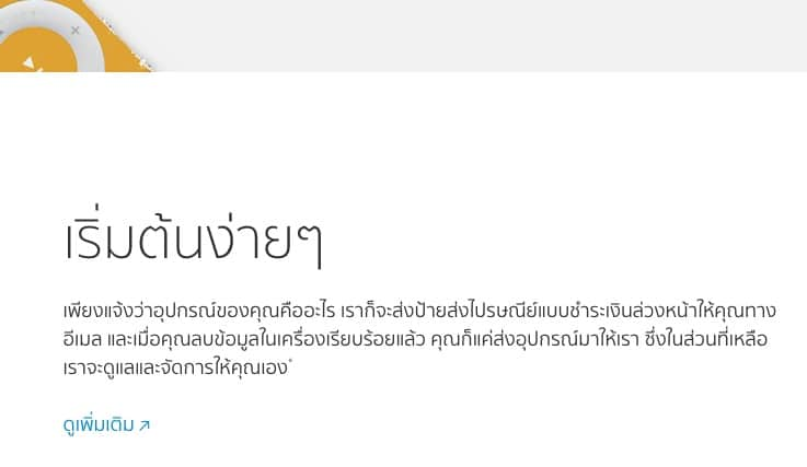 apple-promote-recycle-program-in-thailand-2