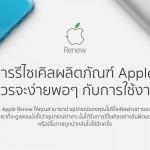 Apple โปรโมทโครงการรับสินค้าเพื่อมา Recycle ในประเทศไทย