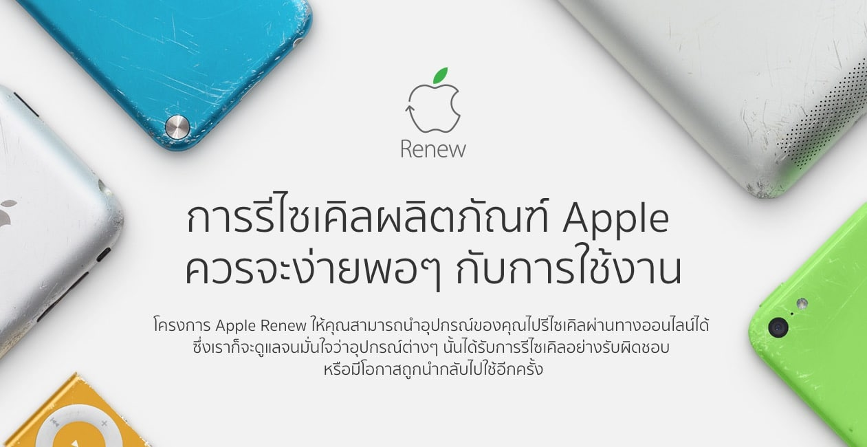 apple-promote-recycle-program-in-thailand-3