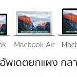 [ลือ] Apple เตรียมออก Macbook 13 และ 15 นิ้ว รุ่นบางเฉียบ จะเริ่มขายช่วงกลางปีนี้ !!