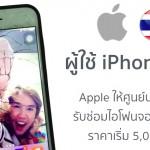 ผู้ใช้ iPhone เฮ !! Apple ให้ศูนย์ไทยรับซ่อมไอโฟนจอแตกได้แล้ว ราคาเริ่ม 5,000 บาท