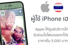 apple-service-center-thailand-now-repair-iphone-broken-screen-for-5000-baht