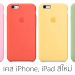case iPhone iPad new colours