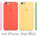 Apple เริ่มวางจำหน่ายเคส iPhone, iPad สีใหม่เพียบ !!