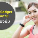 """รวม 6 Gadget สำหรับคนรักสุขภาพ โดย """"น้องบีม"""" เน็ตไอดอลด้านการออกกำลังกาย"""
