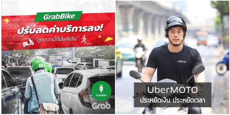 grabbike-ubermoto-compare-3
