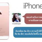 hands-on-iphone-se-by-ceemeagain-spin9-from-thailand