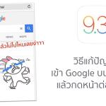 ผู้ใช้ iOS 9.3 จำนวนมากพบปัญหากดเว็บใน Safari, Google ไม่ได้ อ่านแนวทางแก้ไขเบื้องต้น