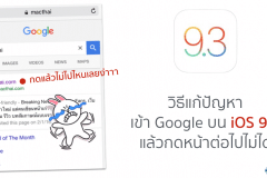 how-to-fixed-safari-bug-caught-google-link-on-ios-9-3-crash-cover